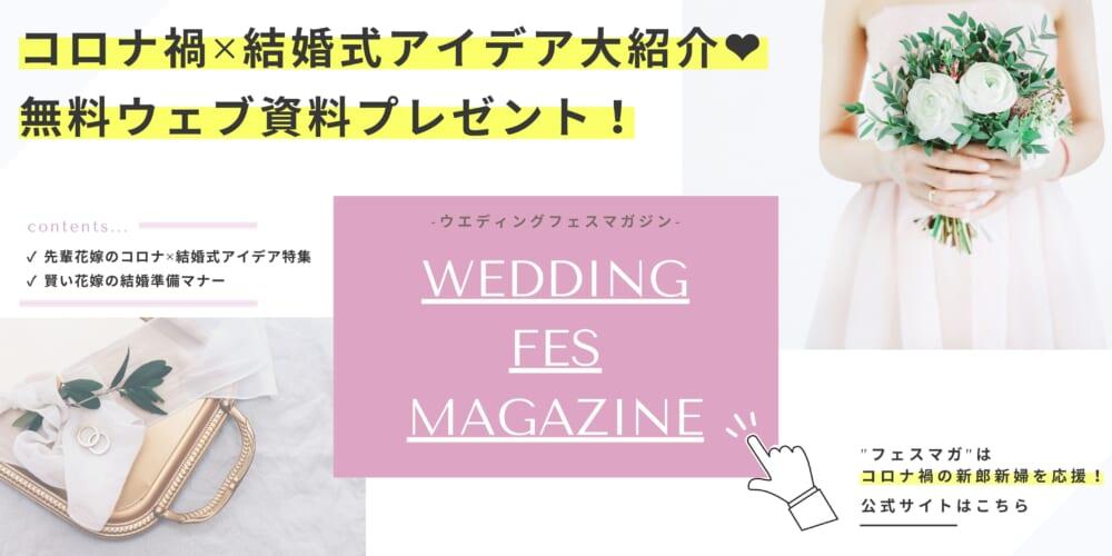 ウエディングフェスマガジンの「結婚式コロナ対策アイデアBOOK」はこちら