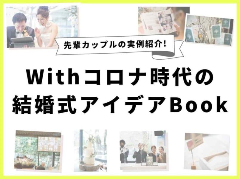 コロナ禍の結婚式・コロナ対策アイデアBOOK【ウエディングフェスマガジン】